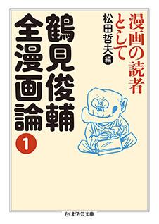 筑摩書房 鶴見俊輔全漫画論1 ─漫画の読者として / 鶴見 俊輔 著 ...