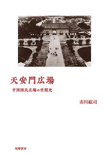 筑摩書房 天安門広場 ─中国国民広場の空間史 / 市川 紘司 著