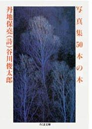 写真集 50本の木 (ちくま文庫)