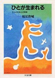 ひとが生まれる―五人の日本人の肖像 (ちくま文庫)