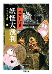 ゲゲゲの鬼太郎 1 妖怪大裁判 ─妖怪大裁判
