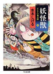 ゲゲゲの鬼太郎 4 ─妖怪獣