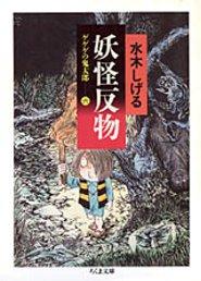 ゲゲゲの鬼太郎 6 妖怪反物 ─妖怪反物