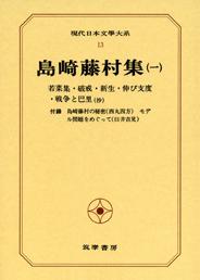 島崎 藤村 教科書