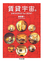 賃貸宇宙 UNIVERSE for RENT 下 ─UNIVESE FOR RENT
