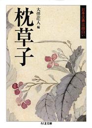 筑摩書房 枕草子  ─日本古典は面白い / 大伴 茫人 著