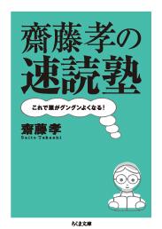 齋藤孝の速読塾 これで頭がグングンよくなる!