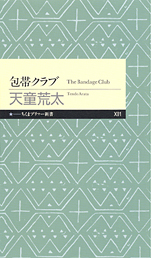 包帯クラブ The Bandage Club ─The Bandage Club