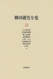 筑摩書房 柳田國男全集22 編集篇...