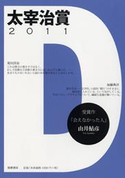 太宰 治 賞 最終 候補