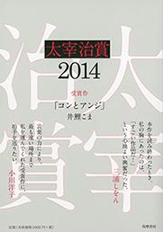 太宰治賞2014
