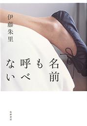 太宰治賞2015