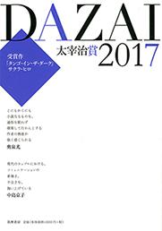太宰治賞2017