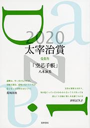 太宰治賞2020