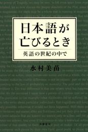 日本語が亡びる時──英語の世紀の中で