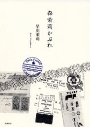 森茉莉かぶれ (単行本)