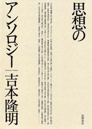 厖大な書物とむきあい思索を重ねてきた思想家吉本隆明。その思索の全体を、アンソロジーに仮託した戦後最大の思想家の集大成。
