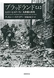ブラッドランド 上 ─ヒトラーとスターリン 大虐殺の真実、ティモシー・スナイダー 著 , 布施 由紀子 翻訳