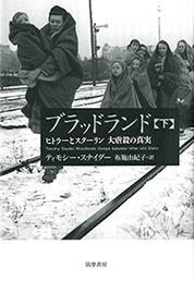 ブラッドランド 下 ─ヒトラーとスターリン 大虐殺の真実  ティモシー・スナイダー 著 , 布施 由紀子 翻訳
