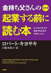 改訂版 金持ち父さんの起業する前に読む本 <span>—— ビッグビジネスで成功するための10のレッスン</span>