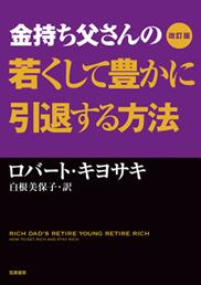 改訂版 金持ち父さんの若くして豊かに引退する方法
