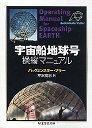 宇宙船地球号操縦マニュアル (ちくま学芸文庫)