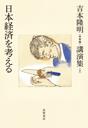 日本経済を考える