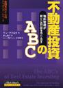 不動産投資のABC <span>—— 物件管理が新たな利益を作り出す</span>