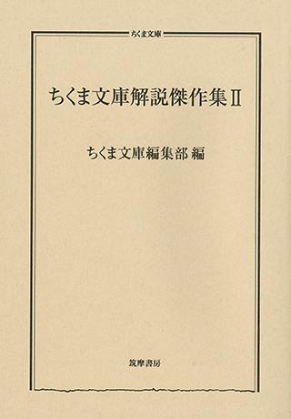 ちくま文庫、30歳。ちくま文庫創刊30周年フェア 筑摩書房