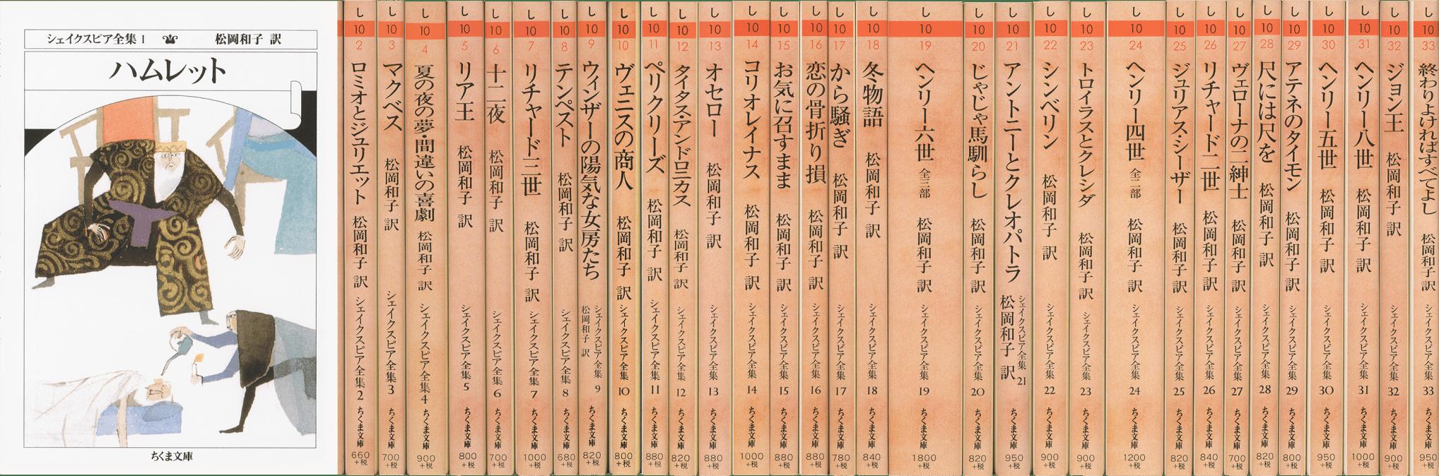シェイクスピア全集 全33巻 ちくま文庫