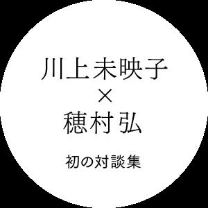 川上未映子×穂村弘 初の対談集 たましいのふたりごと 筑摩書房