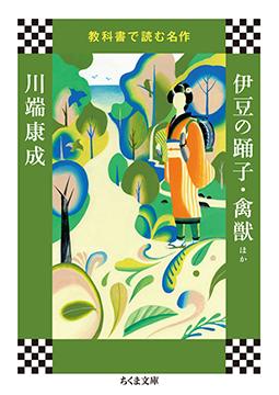 三島 由紀夫 国語 教科書