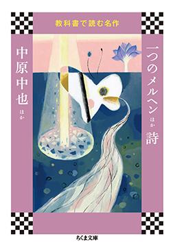 Amazon.co.jp: 貘-詩人・山之口貘をうたう: 音楽